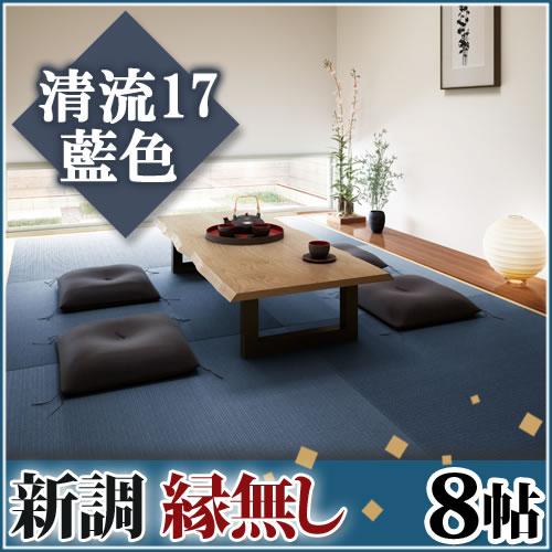 畳新調◆縁無し8帖 清流17 藍色
