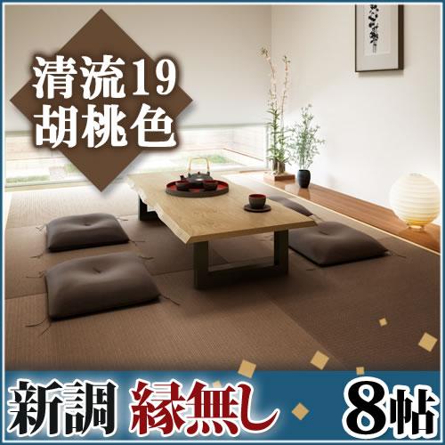 畳新調◆縁無し8帖 清流19 胡桃色
