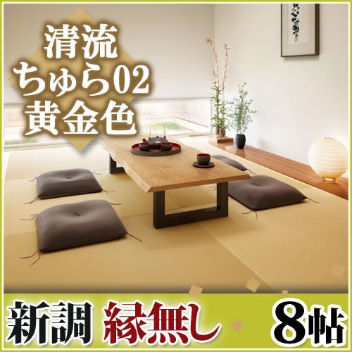 畳新調◆縁無し8帖 清流ちゅら02 黄金色