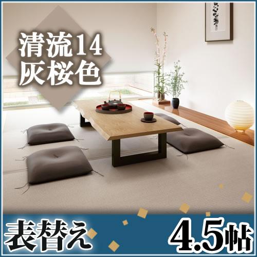 畳表替え◆縁付き4.5帖 清流14 灰桜色