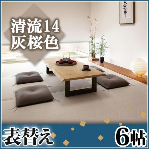畳表替え◆縁付き6帖 清流14 灰桜色