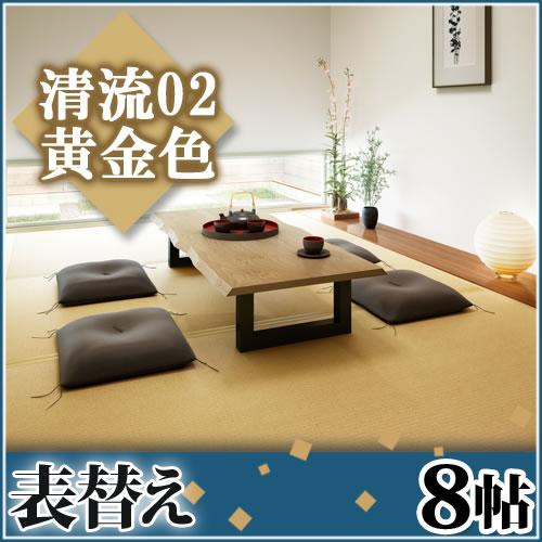 畳表替え◆縁付き8帖 清流02 黄金色