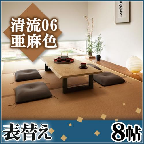 畳表替え◆縁付き8帖 清流06 亜麻色