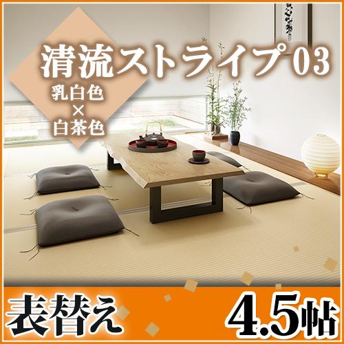 畳表替え◆縁付き4.5帖 清流ストライプ 03 乳白色×白茶色