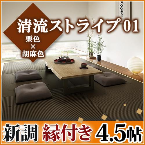 畳新調◆縁付き4.5帖 清流ストライプ 01 栗色×胡桃色