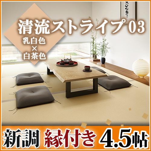 畳新調◆縁付き4.5帖 清流ストライプ 03 乳白色×白茶色