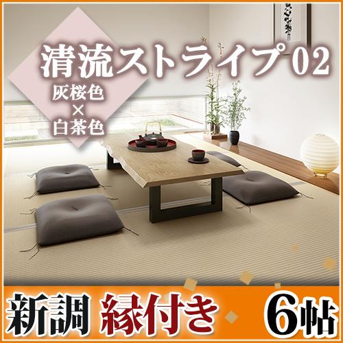 畳新調◆縁付き6帖 清流ストライプ 02 灰桜色×白茶色