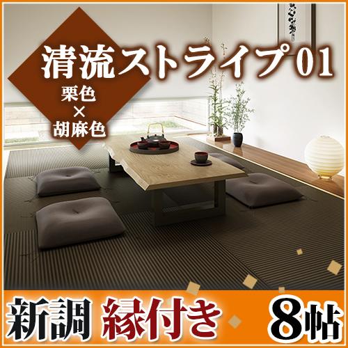畳新調◆縁付き8帖 清流ストライプ 01 栗色×胡桃色