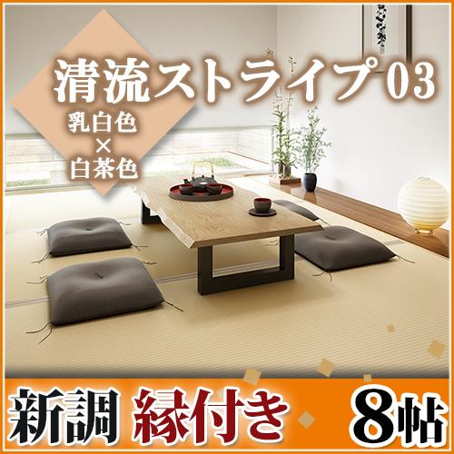 畳新調◆縁付き8帖 清流ストライプ 03 乳白色×白茶色