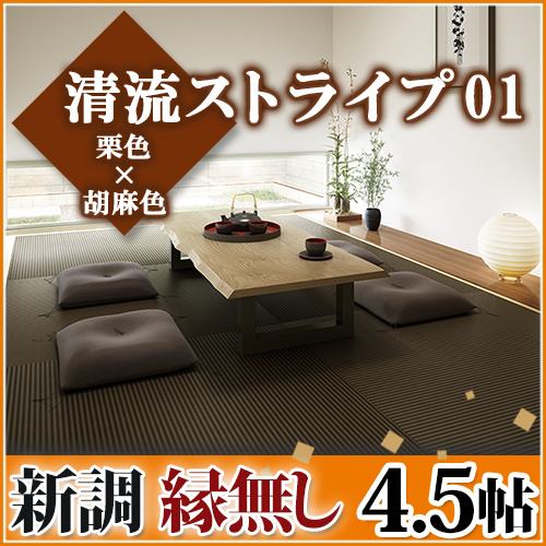 畳新調◆縁無し4.5帖 清流ストライプ 01 栗色×胡桃色
