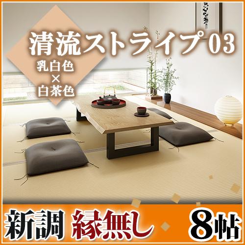 畳新調◆縁無し8帖 清流ストライプ 03 乳白色×白茶色