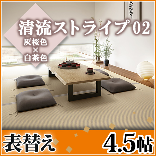 畳表替え◆縁付き4.5帖 清流ストライプ 02 灰桜色×白茶色