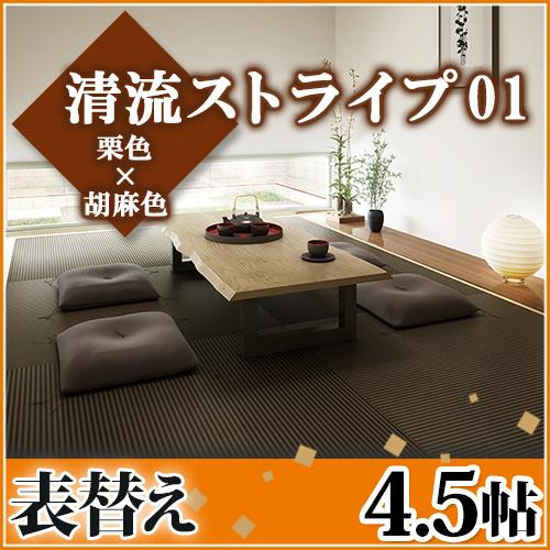 畳表替え◆縁付き4.5帖 清流ストライプ 01 栗色×胡桃色