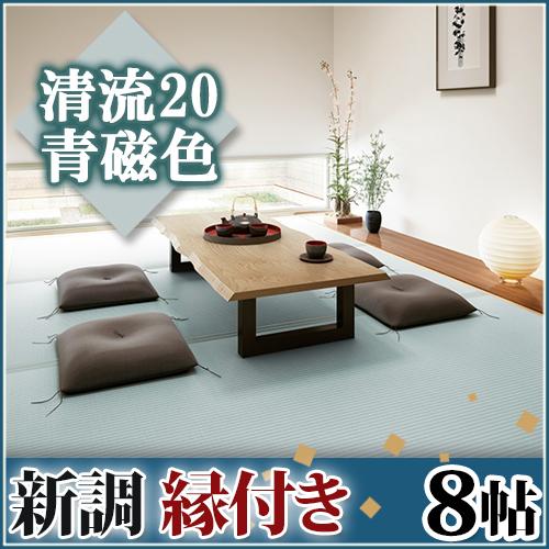 畳新調◆縁付き8帖 清流20 青磁色