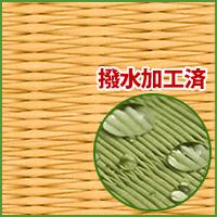 畳新調◆縁付き半帖 清流02 黄金色