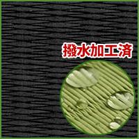 畳新調◆縁付き半帖 清流09 墨染色