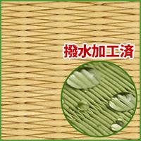 畳新調◆縁付き半帖 清流16 若草色