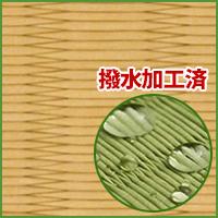 畳新調◆縁付き6帖 銀白100A 黄金色