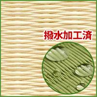 畳新調◆縁付き6帖 清流10 乳白色