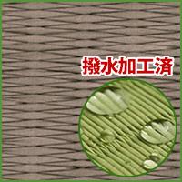 畳新調◆縁付き8帖 清流11 銀鼠色