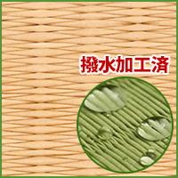 畳新調◆縁付き8帖 清流15 白茶色