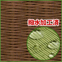 畳新調◆縁付き8帖 清流19 胡桃色