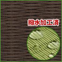 畳新調◆縁無し4.5帖 清流12 栗色