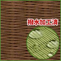 畳新調◆縁無し4.5帖 清流19 胡桃色