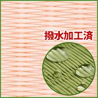 畳新調◆縁無し8帖 清流18 薄桜色