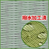 畳新調◆縁無し半帖 清流20 青磁色