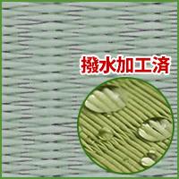 畳新調◆縁無し4.5帖 清流20 青磁色