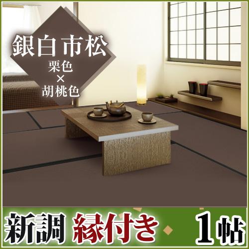 畳新調◆縁付き1帖 銀白 市松 栗色×胡桃色
