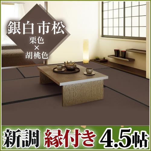 畳新調◆縁付き4.5帖 銀白 市松 栗色×胡桃色