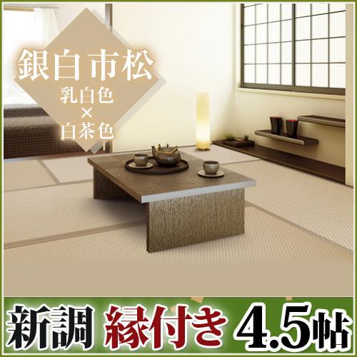 畳新調◆縁付き4.5帖 銀白 市松 乳白色×白茶色