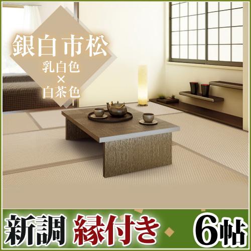 畳新調◆縁付き6帖 銀白 市松 乳白色×白茶色