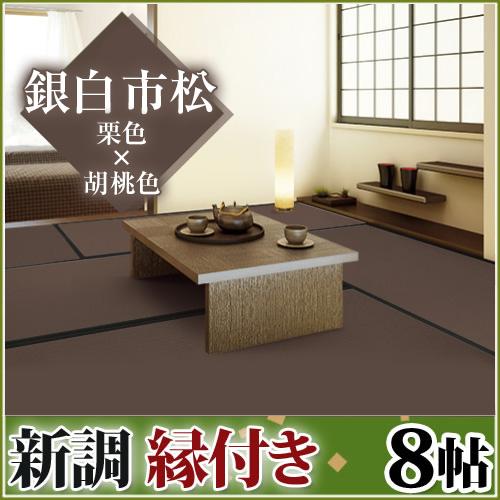 畳新調◆縁付き8帖 銀白 市松 栗色×胡桃色