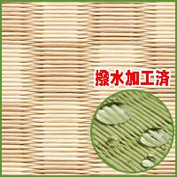 畳新調◆縁付き8帖 銀白 市松 乳白色×白茶色
