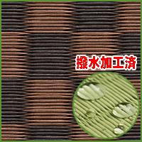 畳表替え◆縁付き8帖 銀白 市松 栗色×胡桃色