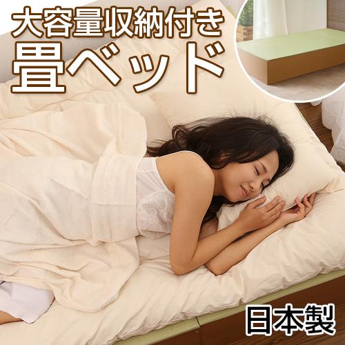 【機械すき和紙製の畳を使用した大容量収納付き畳ベッド】畳収納ベッド