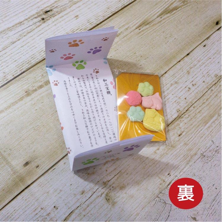 さぬき和三盆糖 ねこのたと紙 ばいこう堂 茶道 干菓子