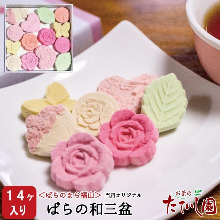 ばらの和三盆 ばらのまち福山 たていし園オリジナル ばいこう堂 茶道 干菓子 四国 お土産