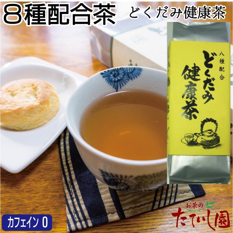 どくだみ健康茶 400g 【業務用】10袋セット