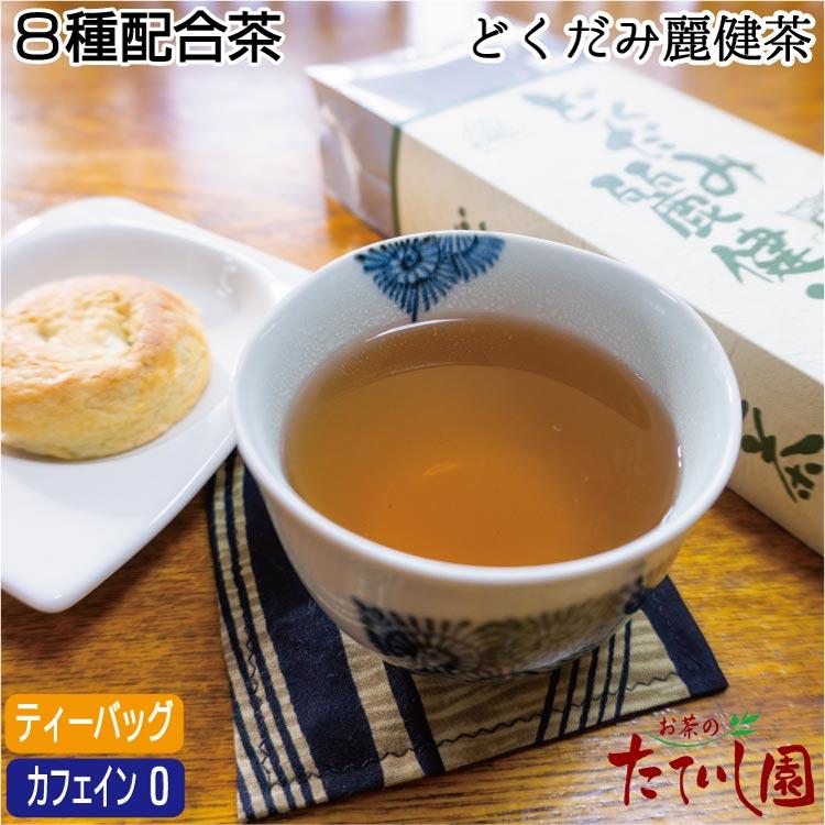 【業務用10袋入】どくだみ麗健茶 8g×20パック入