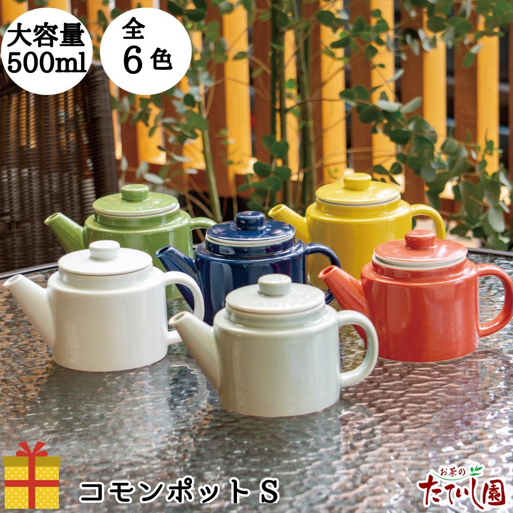 コモンポット500ml 選べる6色 波佐見焼 大容量 ステンレス茶漉しcomomonpot