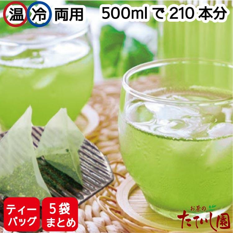 抹茶入緑茶ティーバッグ(急須・水出し両用)5g×42パック×5袋セット