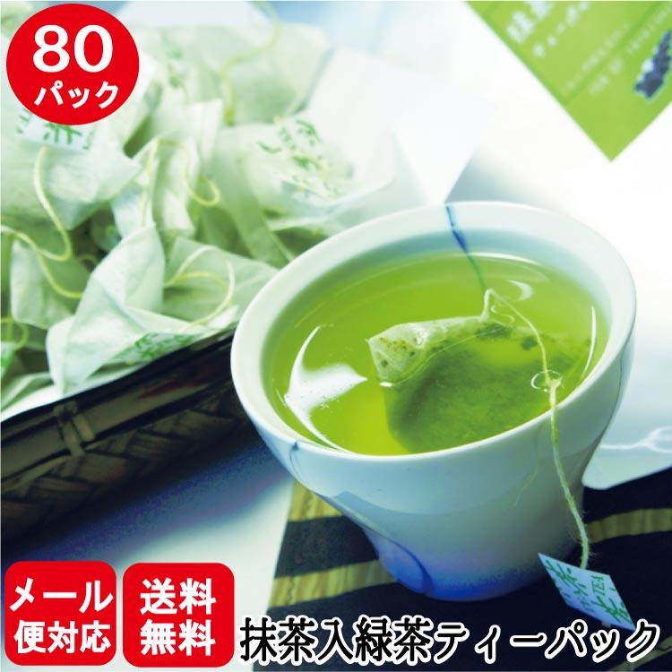 抹茶入緑茶ひも付ティーバッグ 80パック