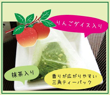 りんご入り冷茶10P