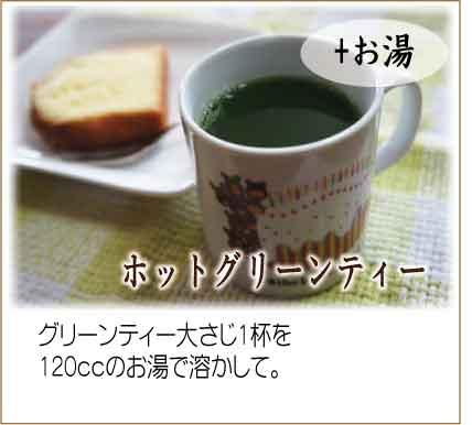 グリーンティー100g×4袋セット(メール便・送料込)