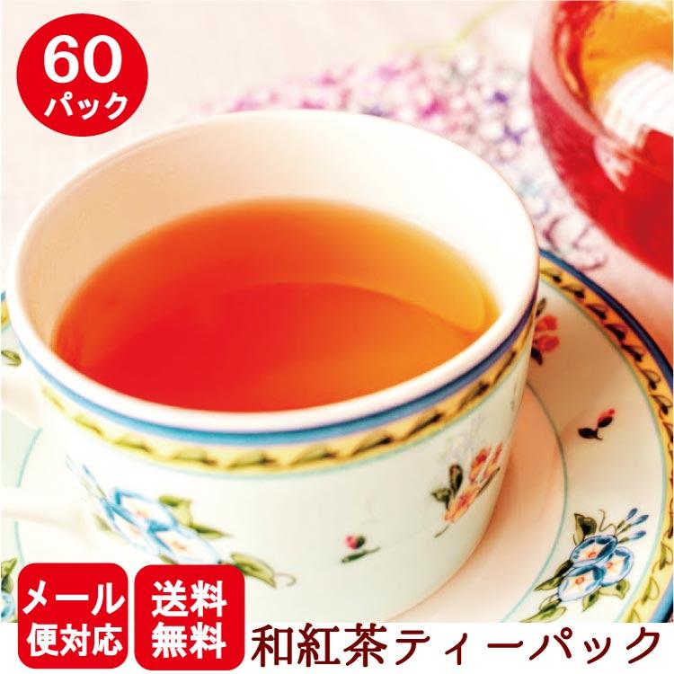 和紅茶ひも付ティーパック60P カップ用