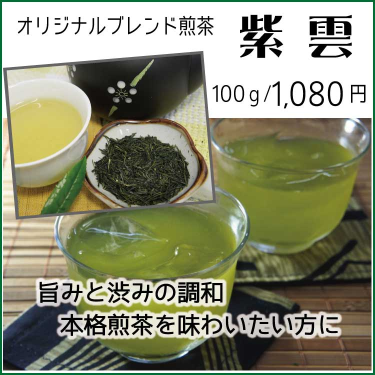 煎茶 紫雲100g(しうん)
